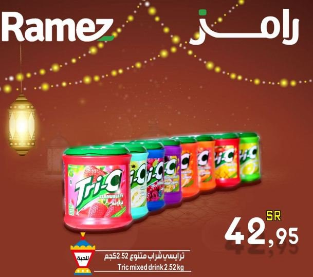عروض اسواق رامز في رمضان سلع مشروبات